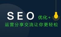 新站上线,该如何制定网站SEO优化计划?
