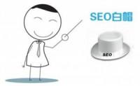 成都SEO:分析SEO白帽技术