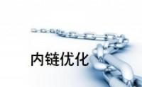 成都SEO优化:如何设置网站内链结构 打好SEO优化基础