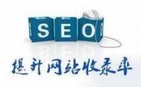 成都SEO:新站如何快速收录且有好的排名