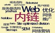 网站优化为什么要内链?网站内链优化怎么做?